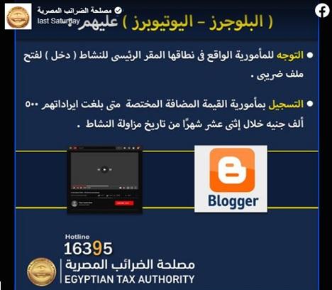 ضرائب اليوتيوب في مصر