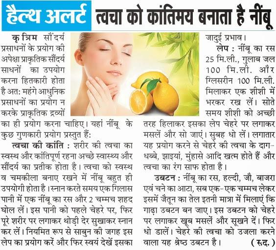 Healthmela: त्वचा को कांतिमय बनाता है नींबू