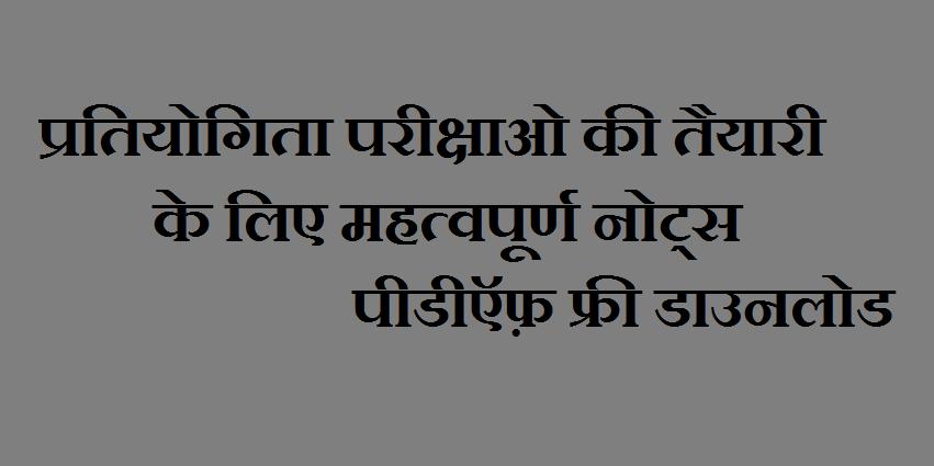 Math Tricks PDF Hindi