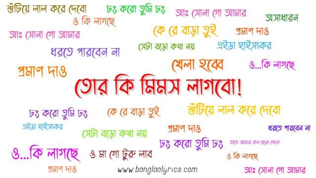 Best Bangla Memes Of All Time