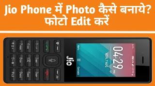Jio Mobile me Photo Kaise Sajaye, जियो फोन में फोटो एडिट कैसे करें, Jio Phone में Smartphone के जैसे फोटो बनाए