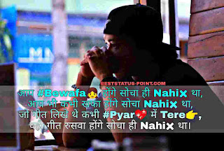 Bewafa_Shayari_in_Hindi_Photo