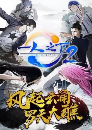 Hitori no Shita: The Outcast 2 – Online