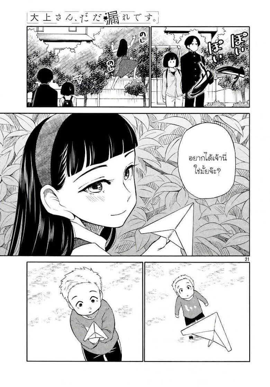 Oogami-san, Dadamore desu - หน้า 20