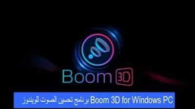 Boom 3D for Windows PC برنامج تحسين الصوت للويندوز