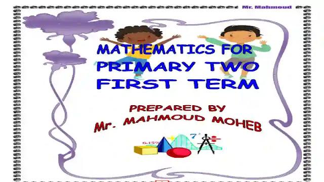 اجمل مذكرة شرح مادة الماث maths للصف الثاني الابتدائى الترم الاول 2021 اعداد مستر محمود محب