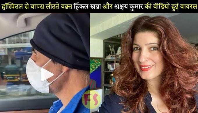 हॉस्पिटल से वापस लौटते वक़्त ट्विंकल खन्ना और अक्षय कुमार की वीडियो हुई वायरल, ट्विंकल खन्ना ने बताया मुझे कोरोना नहीं है