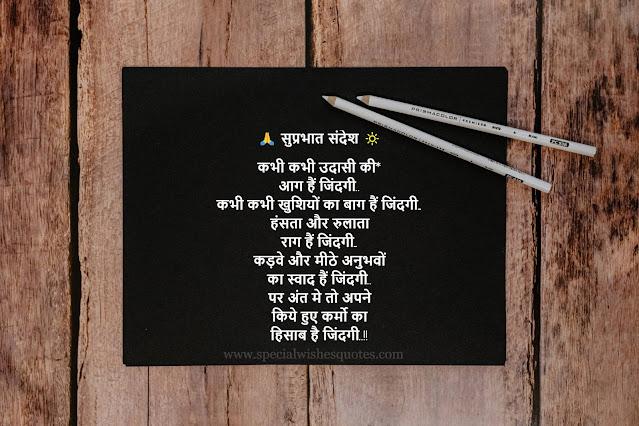 hindi suvichar photos