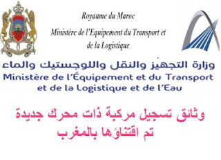 وثائق تسجيل مركبة ذات محرك جديدة تم اقتناؤها بالمغرب