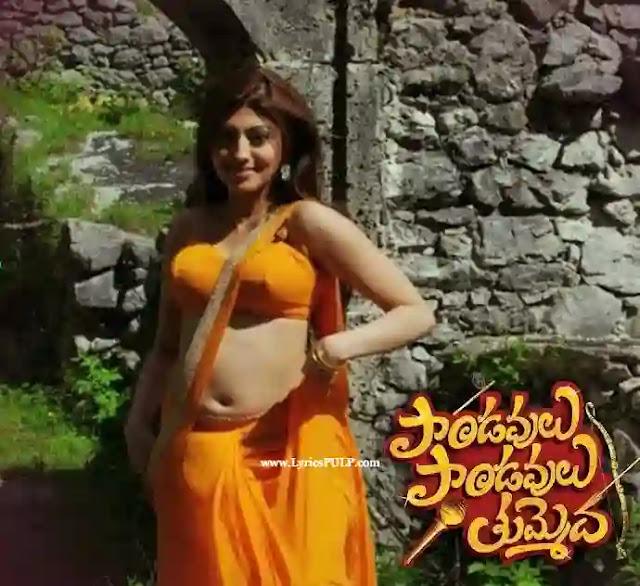 Chusa Nene Song Lyrics - PAANDAVULU PAANDAVULU THUMMEDA - Udit Narayan