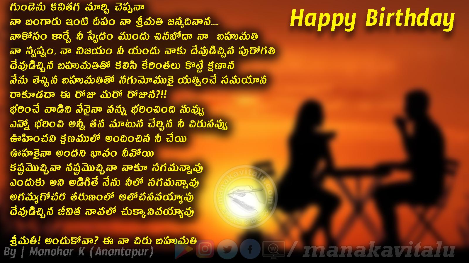 శ ర మత క జన మద న బహ మత కవ తల Telugu Birthday Quotes For Wife