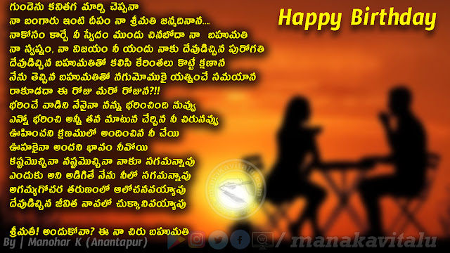 Telugu Birthday Quotes for Wife