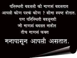 awesome quotes in marathi