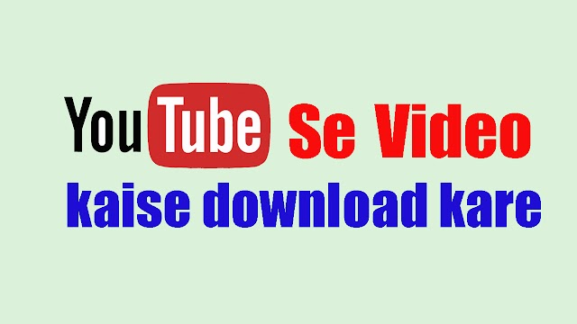 Youtube se video kaise download kare | How to download youtube video in gallery