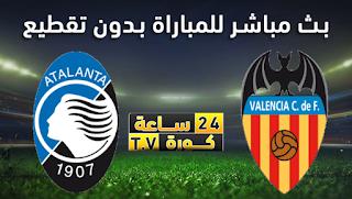 مشاهدة مباراة فالنسيا وأتلانتا بث مباشر بتاريخ 10-03-2020 دوري أبطال أوروبا