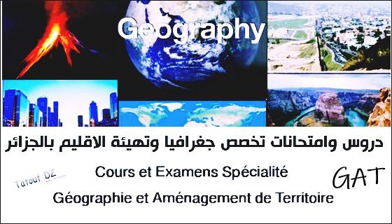 Cours et Examens Spécialité Géographie et Aménagement de Territoire