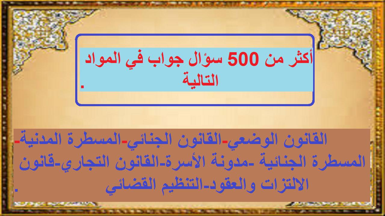 أكثر من 500 سؤال وجواب في 8 مواد استعدادا للامتحان الشفوي مباريات وزارة العدل والحريات 2019