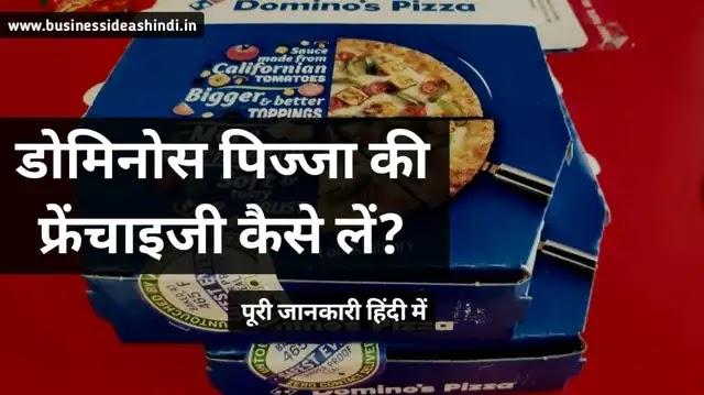 Domino's Pizza की फ्रैंचाइजी कैसे लें?