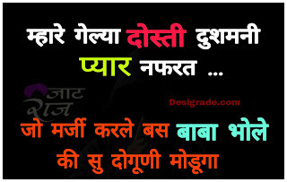 Desi Jaat Status