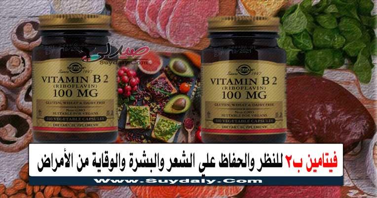 فيتامين ب2 الريبوفلافين VITAMIN B2 فوائده للبشرة والشعر والعين والوقاية من الأمراض