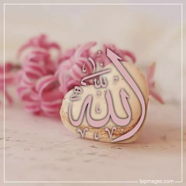 allah name dp beautiful