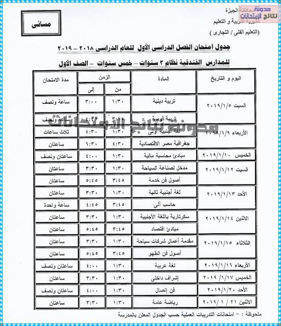 جدوال امتحانات النقل للتعليم الفنى 2019 جدول ومواعيد امتحانات الدبلومات الفنية