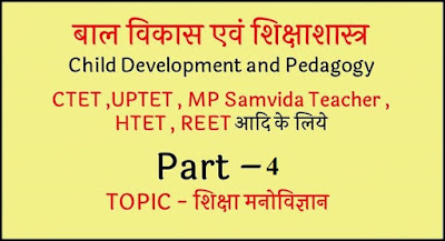 CDP MCQ Question and Answer CTET/TET 2019-Part-4