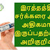 symptoms of high blood sugar in tamil