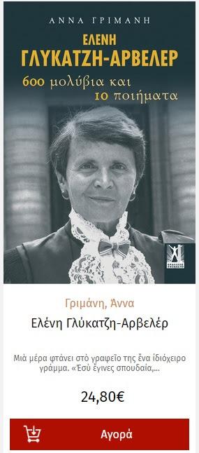 Ελένη Γλύκατζη - Αρβελέρ , 600 μολύβια και 10 ποιήματα