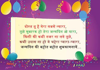 Happy Birthday Wishes In Hindi, जन्मदिन की शुभकामनाएं, janmdin ki shubhkamnaye in hindi