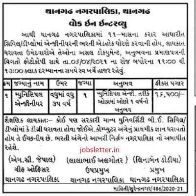 Thangadh Nagarpalika Recruitment Municipal Engineer , jobs , government jobs , gujarat jobs , new jobs , all jobs , jobs news , jobs 2021