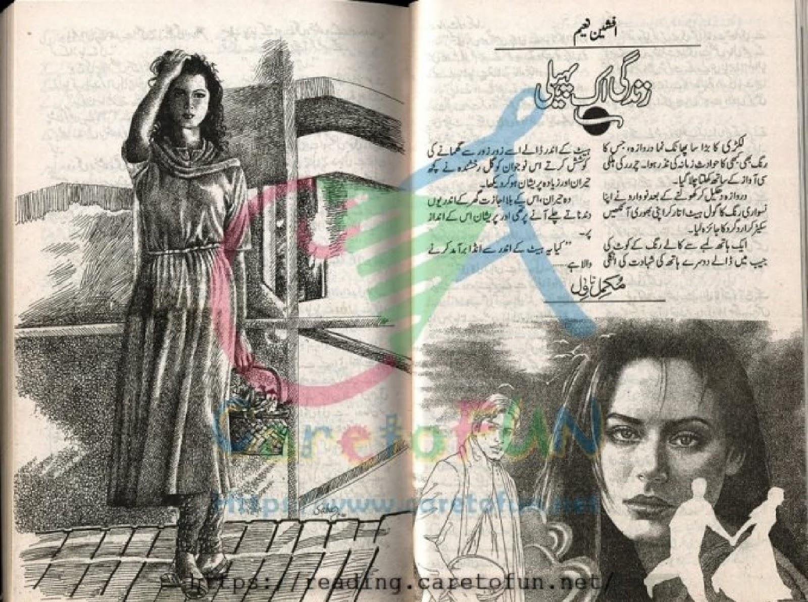 Zindagi ik paheli by Afsheen Naeem | Kitab Library