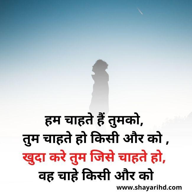 Dhokha Shayari In Hindi
