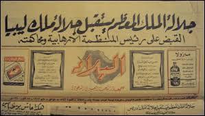 ما هي اول جريدة سعودية