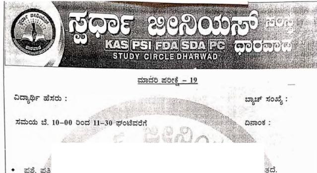 Spardha Genius Model Question Paper | 02-05-2021