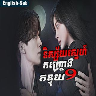 Nisaiy Sneh Kangchrong Kantuy 9 [Ep.04-06]