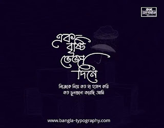 সুহৃদ শারদীয়া এস_এ ফন্ট দিয়ে বাংলা টাইপোগ্রাফি ডিজাইন। bangla typography design with font. online.