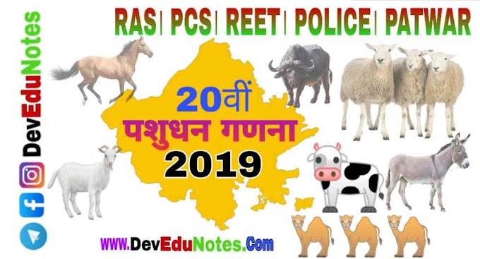 20वीं पशुधन गणना 2019 राजस्थान