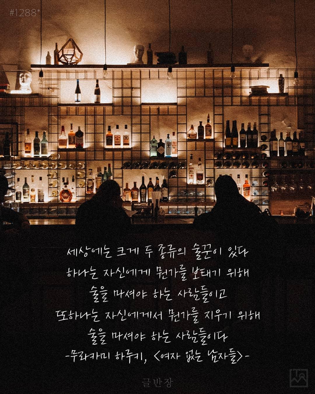 세상에는 크게 두 종류의 술꾼이 있다 - 무라카미 하루키(村上春樹, むらかみ はるき), <여자 없는 남자들>