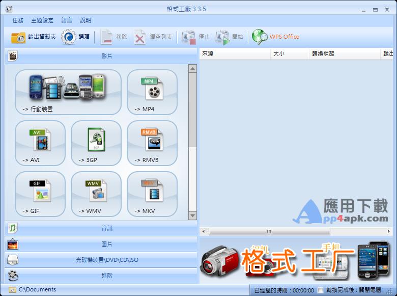 影片轉檔軟體推薦:格式工廠免安裝下載(FormatFactory Portable)
