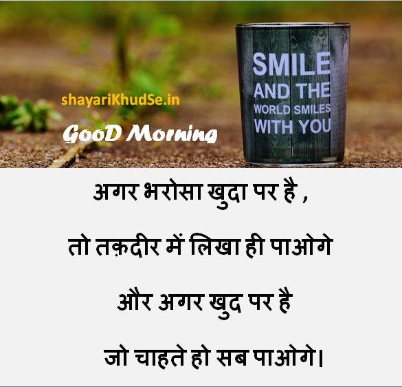 Good Morning Status Download, Good Morning Status Image, Good Morning Status for Whatsapp