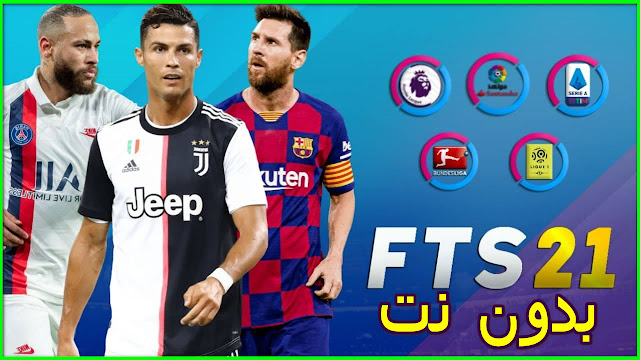 لعبة FTS 2021 : تحميل First Touch Soccer 2021 مجانا بدون نت