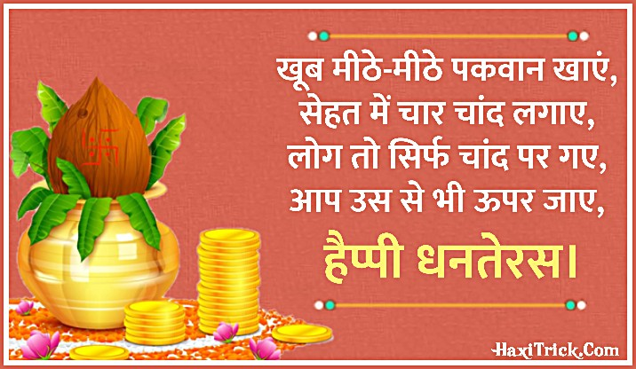 Dhanteras Ki Hardik Shubhkamnaye HD Images Photos Pictures 2019 Wishes In Hindi