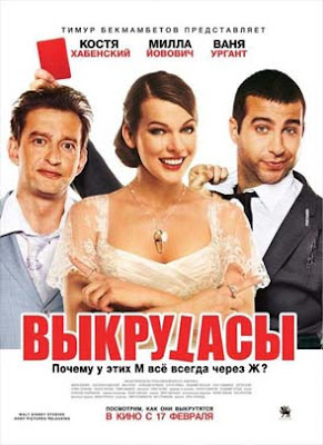 Lucky%2BTrouble%2B2012 فيلم LUCKY TROUBLE 2012 مترجم اون لاين