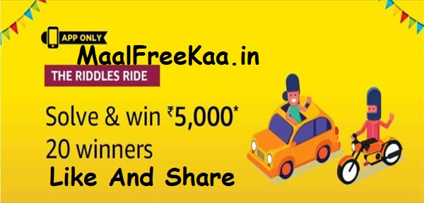 The Riddles Ride Quiz Answer Win Rs 5000 Giveaway Free Sample Contest Reward Prize 2020