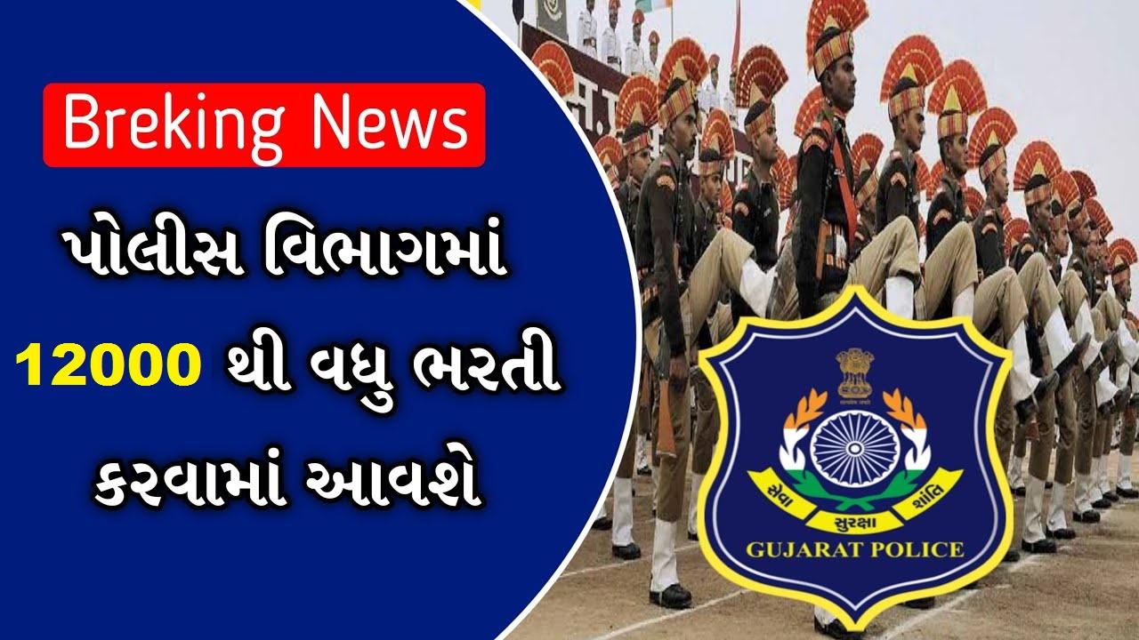 https://jobojas.com/gujarat-police-bharti-news-new-12000-vacancy/