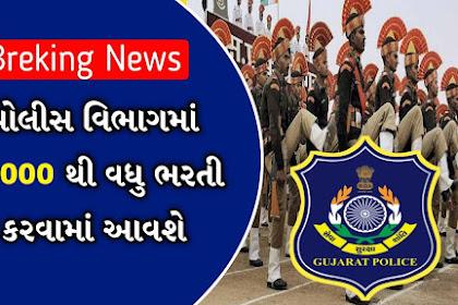 Gujarat Police Bharti News   New 12000 Vacancy