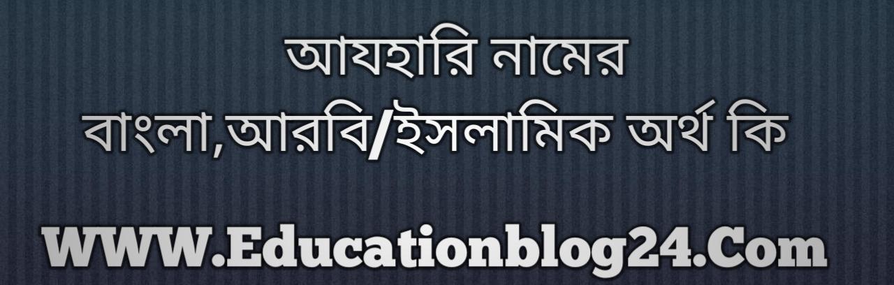 Azhari name meaning in Bengali, আজহারী নামের অর্থ কি, আজহারী নামের বাংলা অর্থ কি, আজহারী নামের ইসলামিক অর্থ কি, আজহারী কি ইসলামিক /আরবি নাম