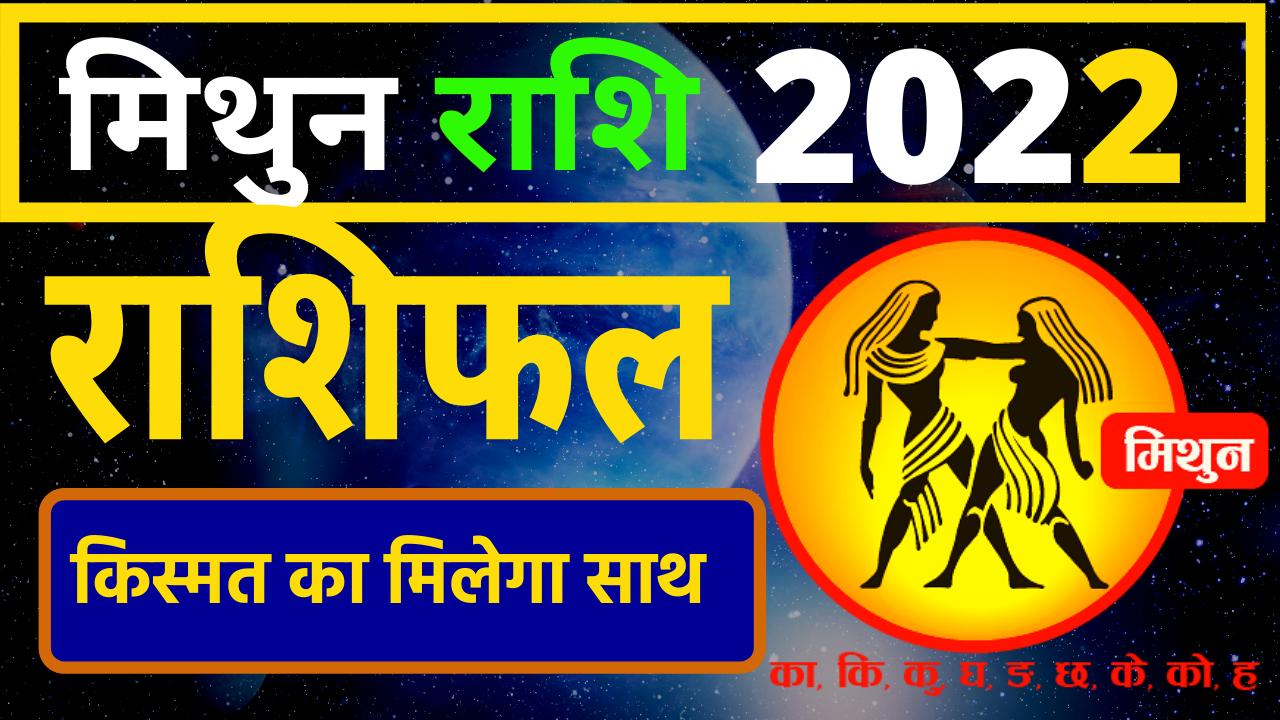 मिथुन राशि 2022 राशिफल | Mithun Rashi 2022 Rashifal in Hindi | Gemini horoscope 2022