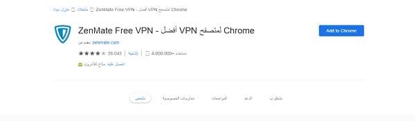 اضافة ZenMate for Chrome لفك حظر المواقع المحجوبة